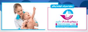 رعاية الطفل حديث الولادة