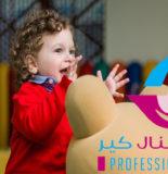 مركز رعاية الطفولة في الكويت