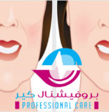 مركز مساج الوجه ومساج الرقبة في الكويت