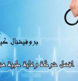 افضل شركة رعاية طبية منزلية فى الكويت