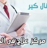 طبيب عام في الكويت