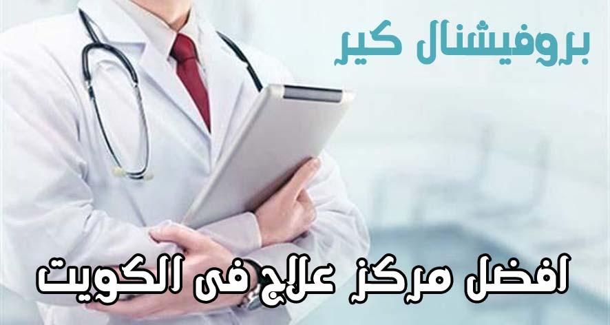 بروفيشنال كير لخدمات الطبيب العام فى الكويت